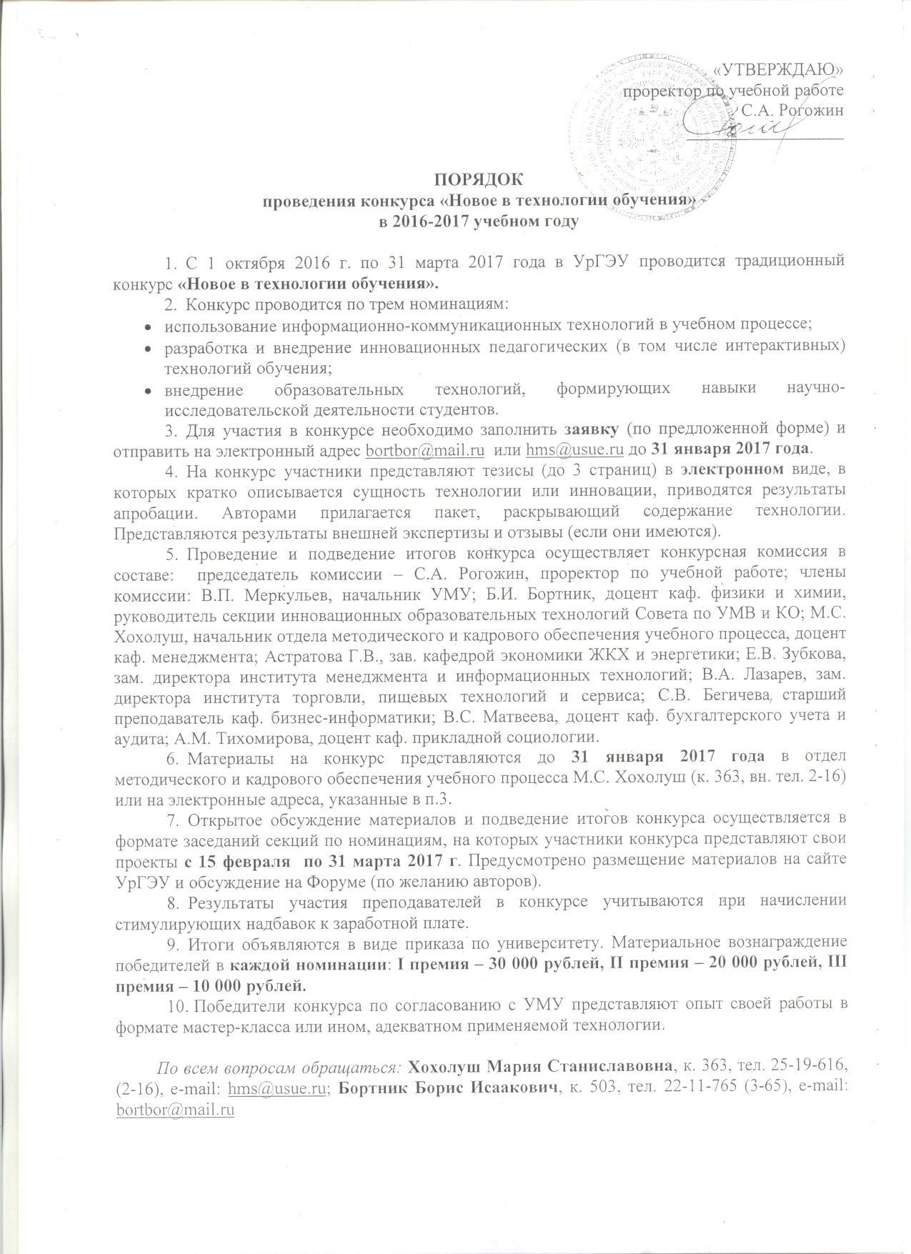 Порядок проведения конкурса на замещение должностей научных работников 937