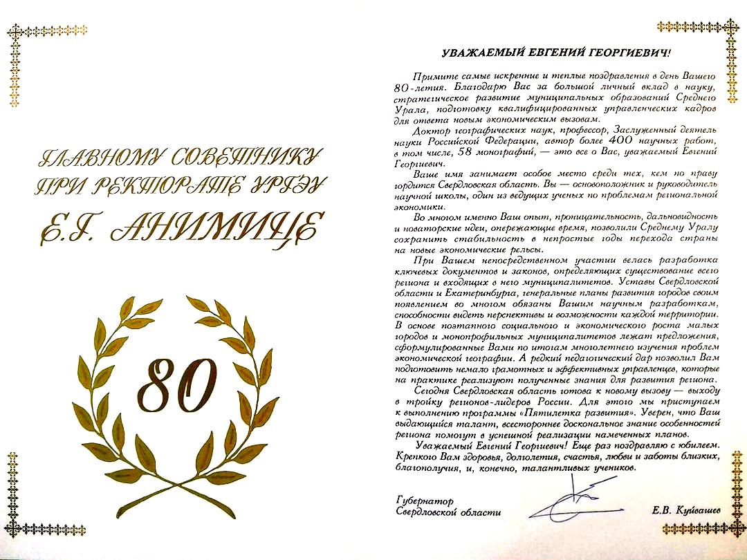 Поздравления в прозе с юбилеем 80 лет
