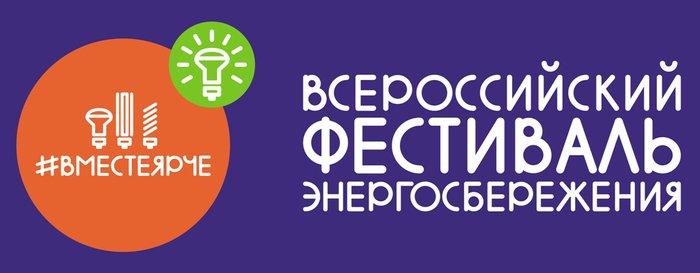 ВСЕРОССИЙСКИЙ ФЕСТИВАЛЬ ЭНЕРГОСБЕРЕЖЕНИЯ #ВМЕСТЕЯРЧЕ ПОДДЕРЖАЛА ВСЯ СТРАНА!
