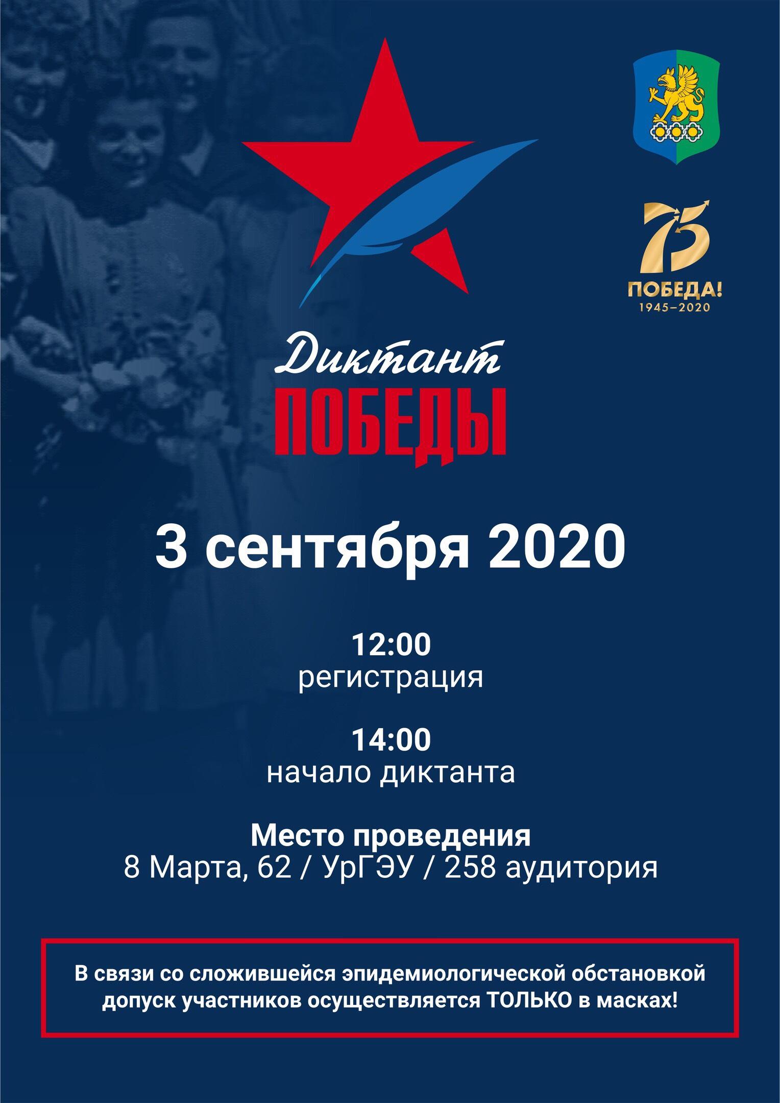 Диктанта Победы — всероссийской исторической акции, посвященной Великой Отечественной войне.
