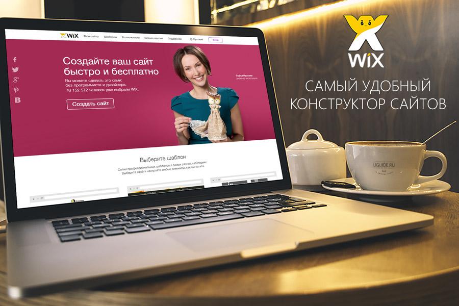 Создание сайт в викс отзывы сайт создания рисунков