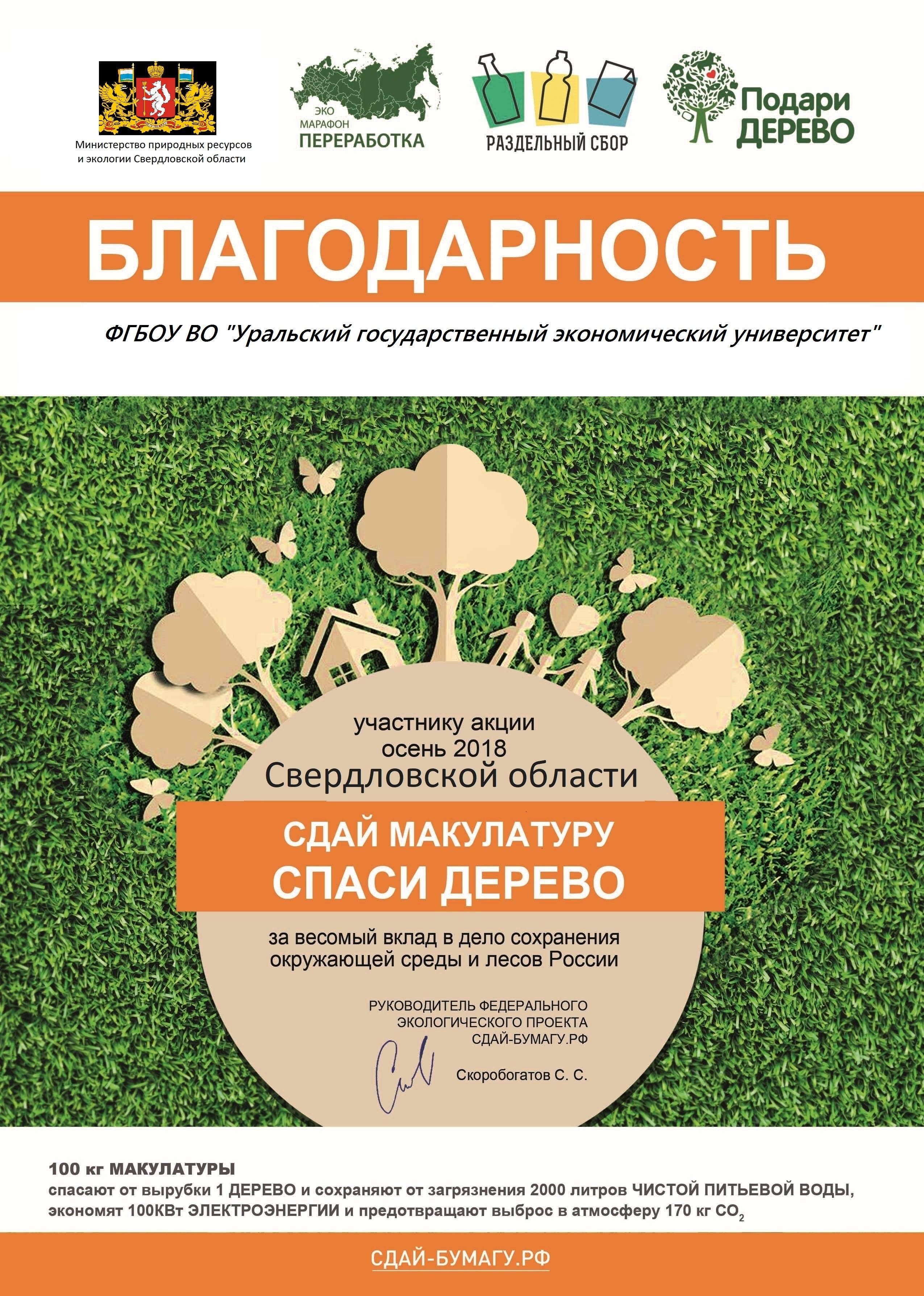 Какие ресурсы сохраняет сбор макулатуры пункты приема макулатуры в спб кировский район
