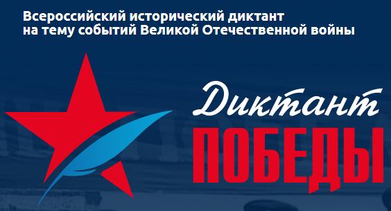 Примите участие в исторической акции Диктант Победы - Уральский  государственный экономический университет