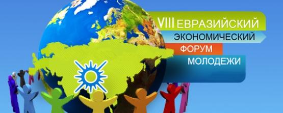 Продолжается регистрация на VIII ЕЭФМ «Евразийское пространство: добрососедство и стратегическое партнерство»