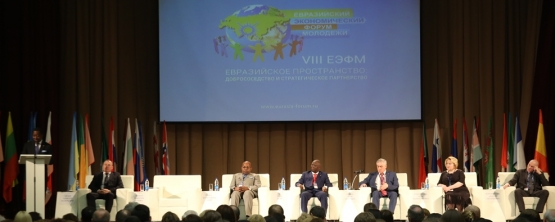Итоги VIII Евразийского экономического форума молодежи