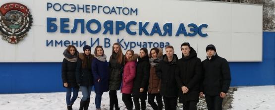 Экскурсия студентов УрГЭУ на Белоярскую атомную электростанцию