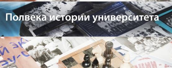 Полвека истории университета: строительство ДК УрГЭУ