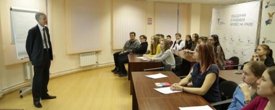 Лекция по бизнес-планированию для студентов прошла в Уральской торгово-промышленной палате