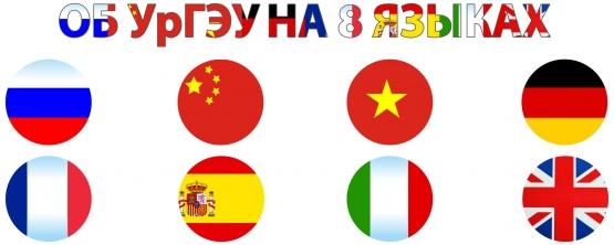 Об УрГЭУ на восьми языках