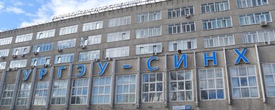 Ученые УрГЭУ получили гранты Российского фонда фундаментальных исследований