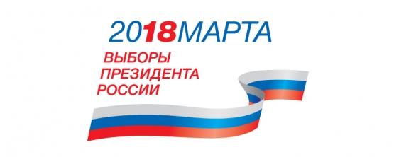 18 марта - выборы Президента России