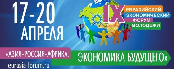 Электронная регистрация на IX ЕЭФМ стартовала!