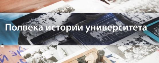 Полвека истории университета: лыжная база института в ЦПКиО им. В.В. Маяковского