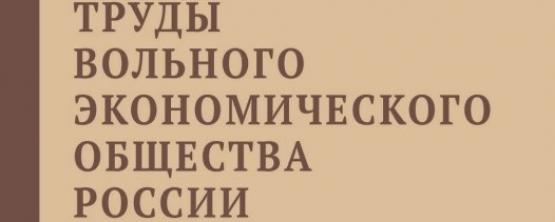 Ученые Урала опубликовались в трудах вольного экономического общества России