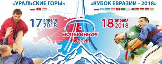 Открытие международных турниров в рамках IХ ЕЭФМ