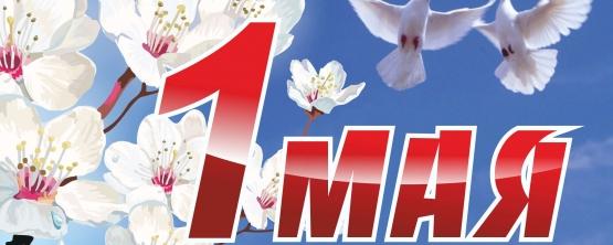 Праздничное шествие в честь Дня Весны и Труда