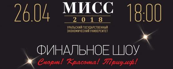 Анонс! Финальное шоу «Мисс УрГЭУ 2018»