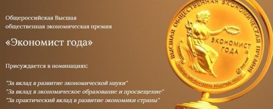 Подведены итоги регионального этапа конкурса на присуждение общероссийской премии «Экономист года-2018»