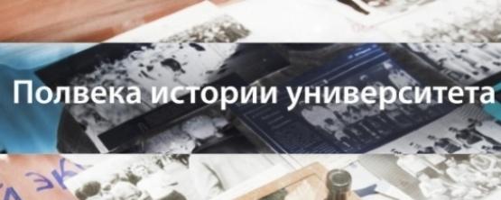 Полвека истории университета: День первокурсника 30 лет назад