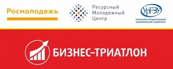 «Бизнес-триатлон»: защита проектов