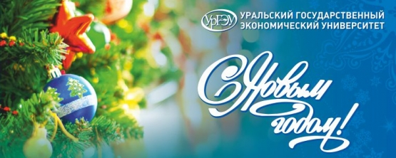 Ректор УрГЭУ Яков Силин поздравляет коллектив вуза и студентов с Новым годом!