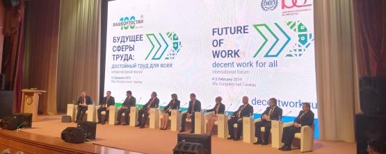 Будущее сферы труда