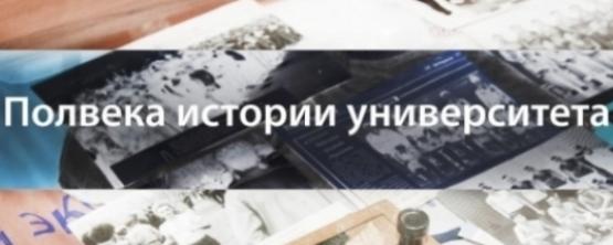 Полвека  истории университета: День памяти воинов-интернационалистов