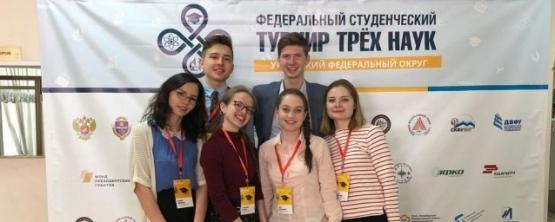 Студенты УрГЭУ приняли участие в отборочном этапе Федерального студенческого Турнира трёх наук
