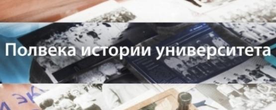 Полвека истории университета: от первого на Урале «Универсама» до «Гиперболы»