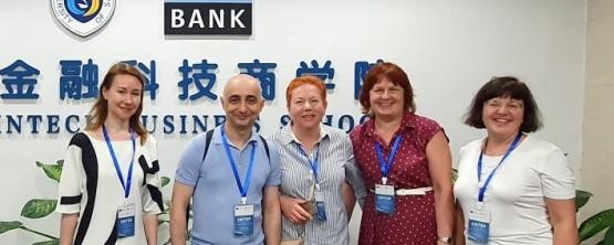 Преподаватели УрГЭУ выступили с докладами на конференции в Китае