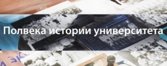 Полвека истории университета: с днём рождения, УрГЭУ!