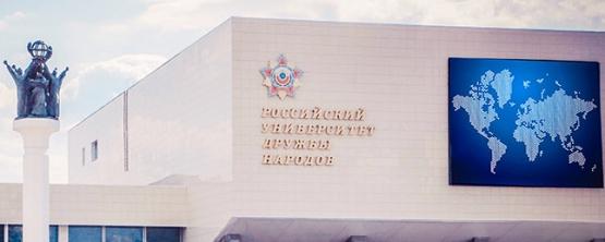УрГЭУ принял участие в федеральном проекте «Экспорт образования»