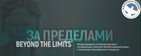 Приглашаем принять участие в международном историческом квесте «ЗА ПРЕДЕЛАМИ | BEYONDTHELIMITS»